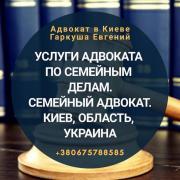 Адвокат в Киеве. Адвокат по ДТП