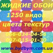 Недорого жидкие обои (доставка по Украине)