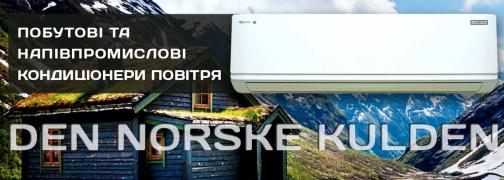 Норвежская торговая марка отопительного и климатического оборудо