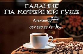 Помощь мага в Киеве