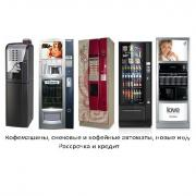 Sell in installments/credit coffee and snack machines