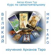 The course of self-training on the Tarot cards