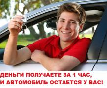 The loan against car with the right driving 1 hour